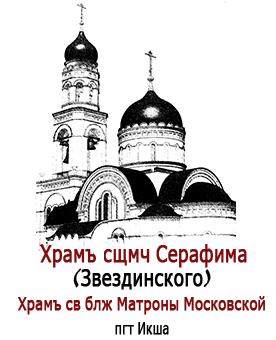 Храм Сщмч Серафима (Звездинского)