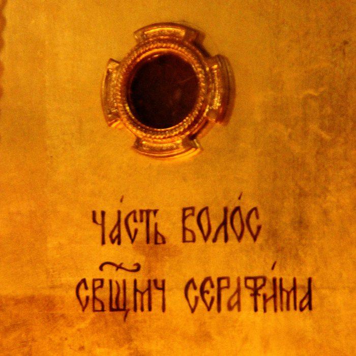 частица волос Сщмч Серафима, епископа Дмитровского